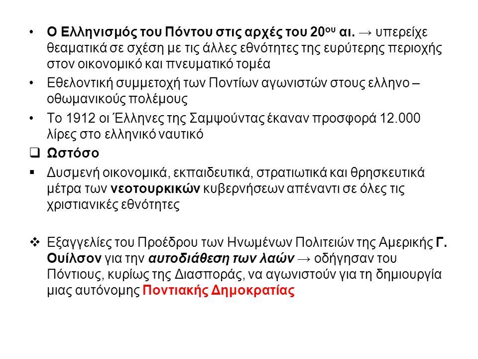 Ο Ελληνισμός του Πόντου στις αρχές του 20ου αι