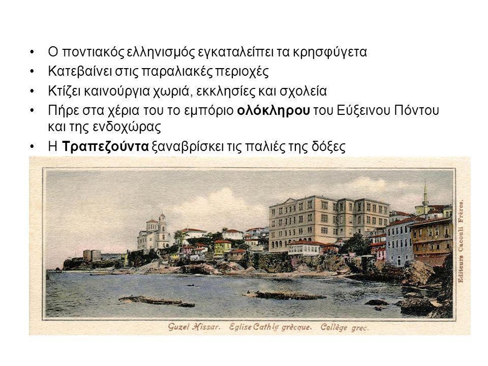 Ο ποντιακός ελληνισμός εγκαταλείπει τα κρησφύγετα