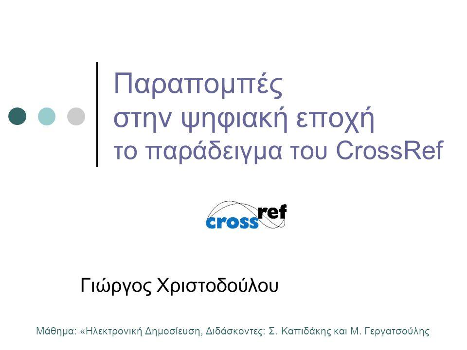 Παραπομπές στην ψηφιακή εποχή το παράδειγμα του CrossRef