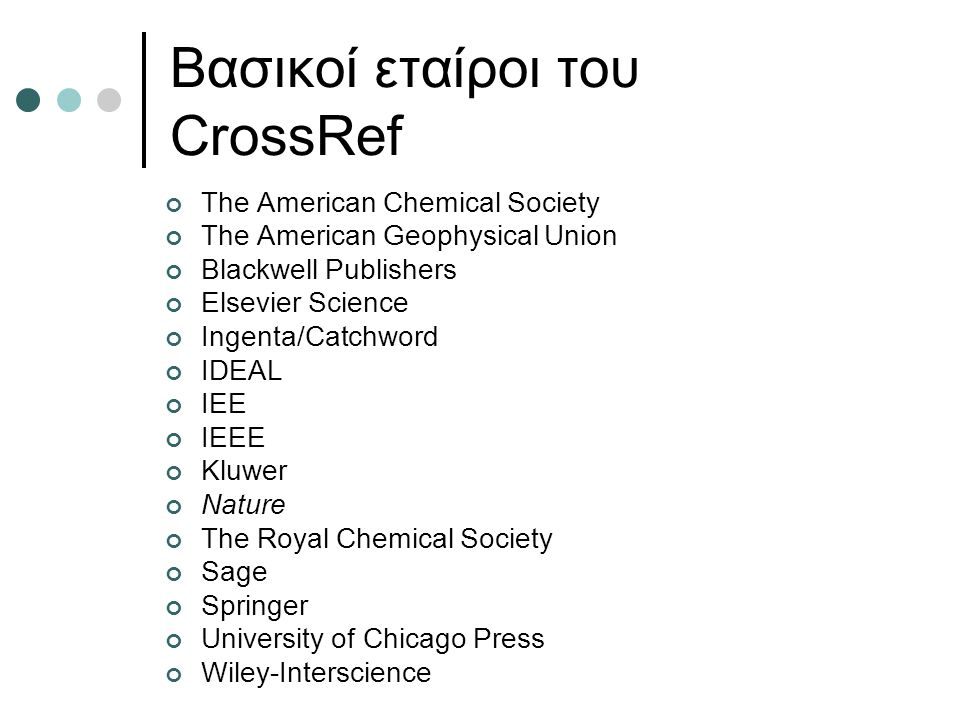 Βασικοί εταίροι του CrossRef