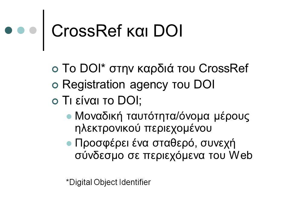 CrossRef και DOI Το DOI* στην καρδιά του CrossRef