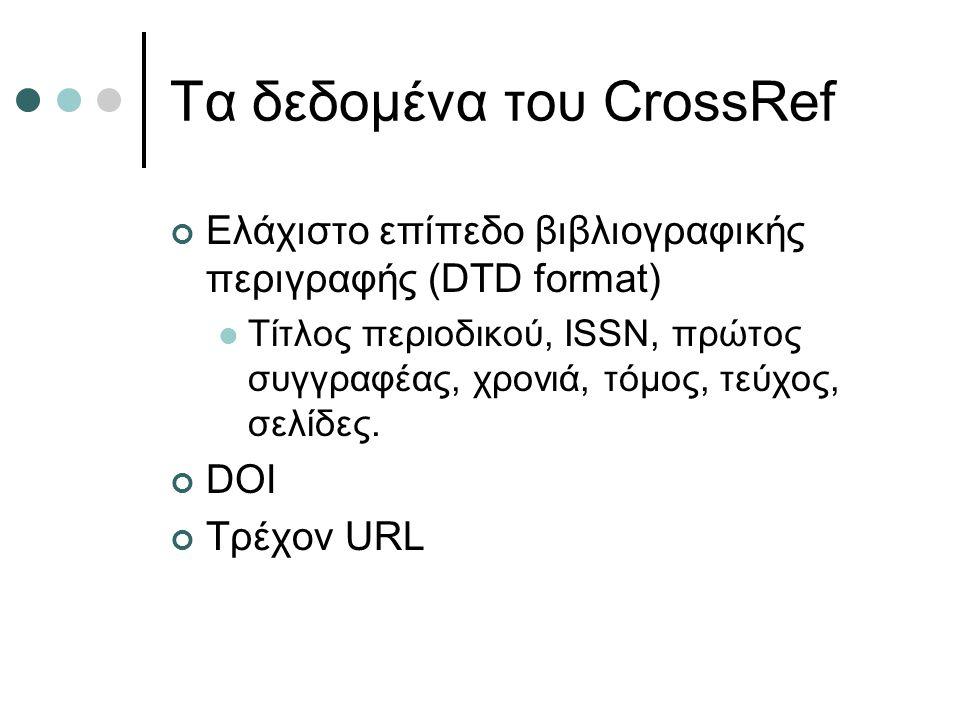 Τα δεδομένα του CrossRef