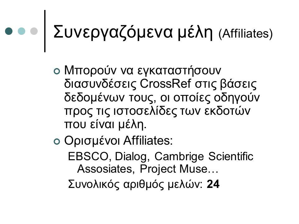 Συνεργαζόμενα μέλη (Affiliates)