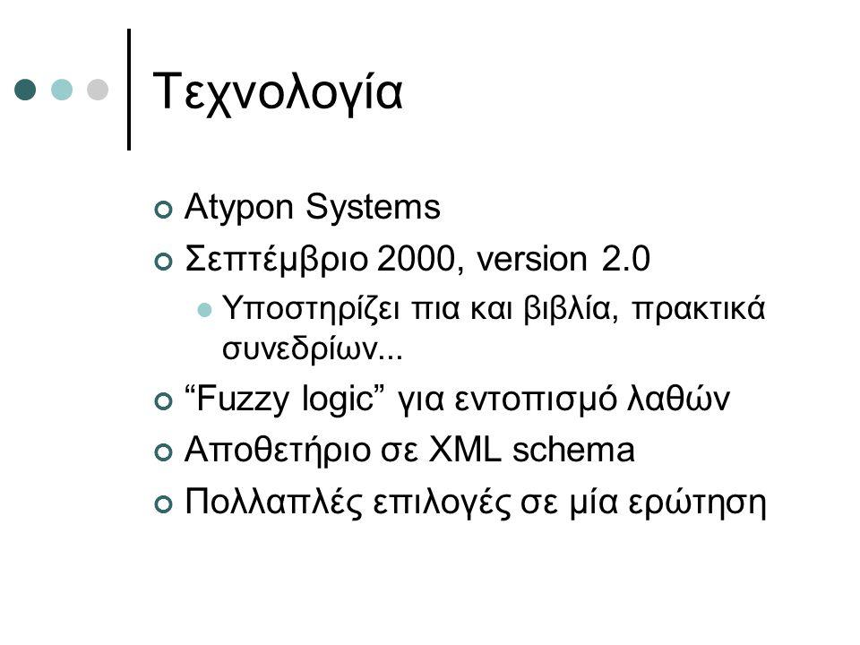 Τεχνολογία Atypon Systems Σεπτέμβριο 2000, version 2.0