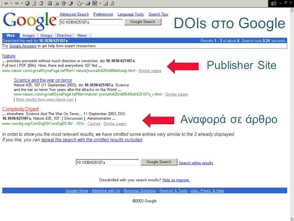 DOIs στο Google Publisher Site Αναφορά σε άρθρο