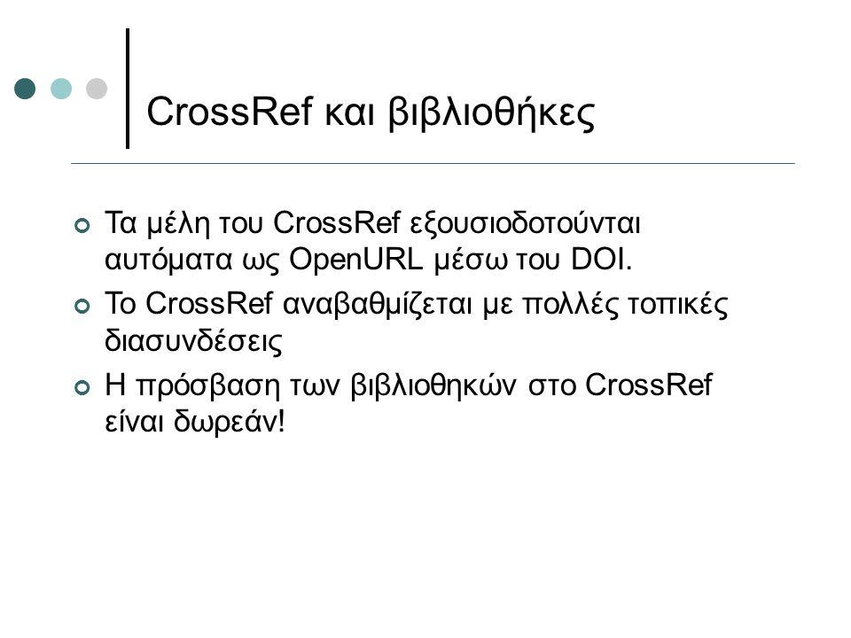 CrossRef και βιβλιοθήκες