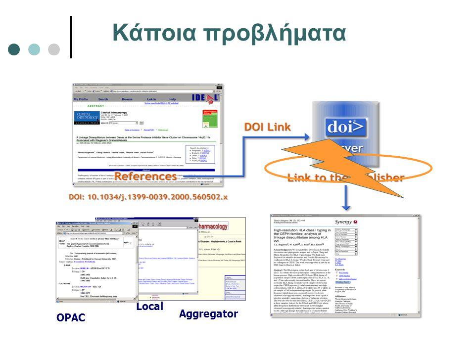 Κάποια προβλήματα Local Aggregator OPAC