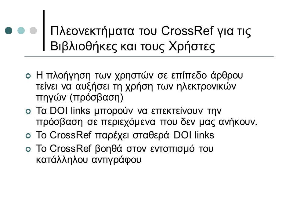 Πλεονεκτήματα του CrossRef για τις Βιβλιοθήκες και τους Χρήστες