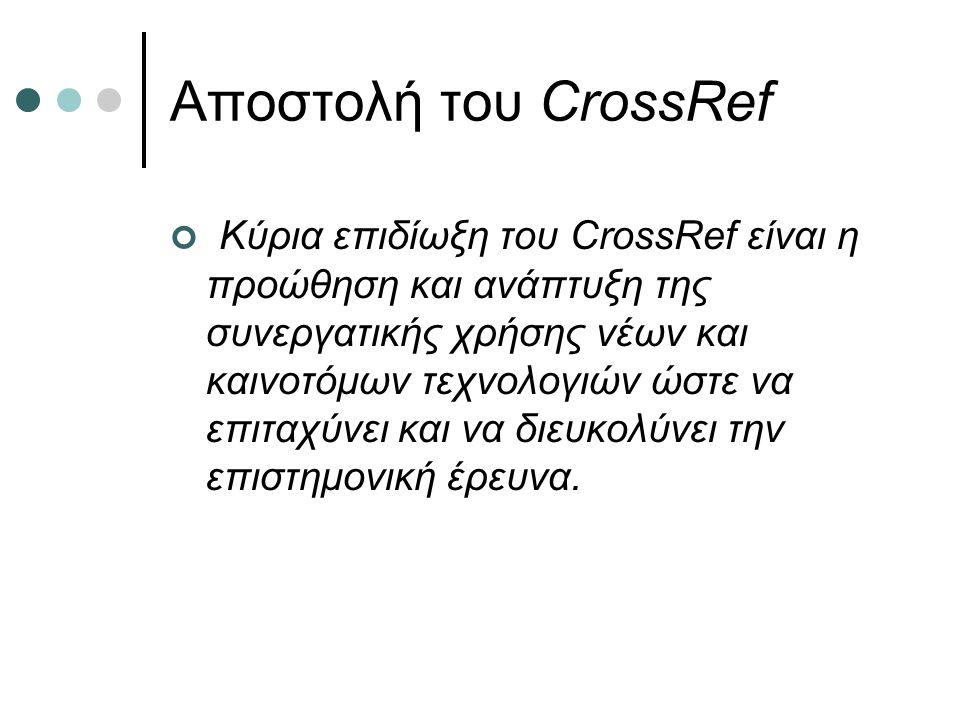 Αποστολή του CrossRef