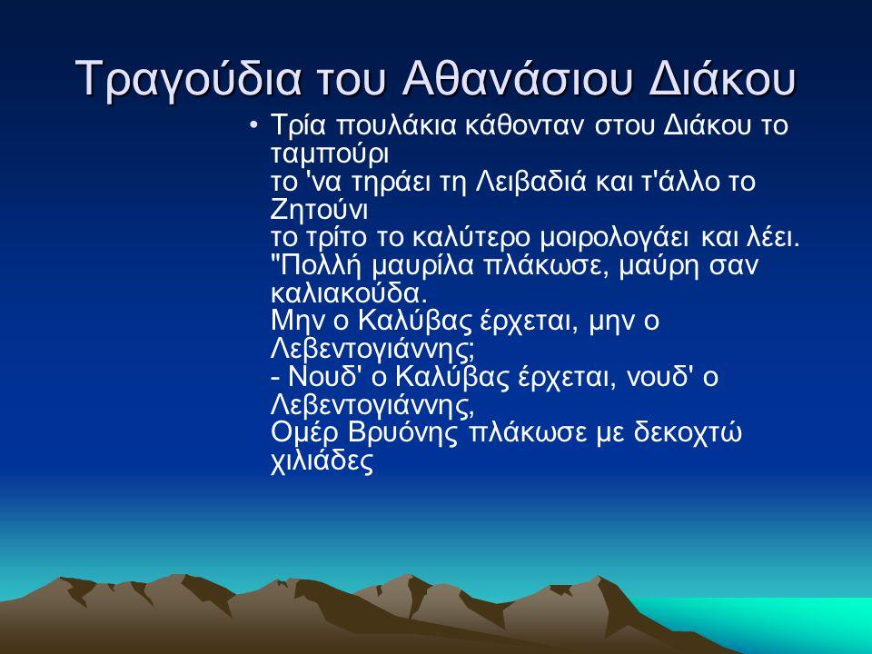 Τραγούδια του Αθανάσιου Διάκου