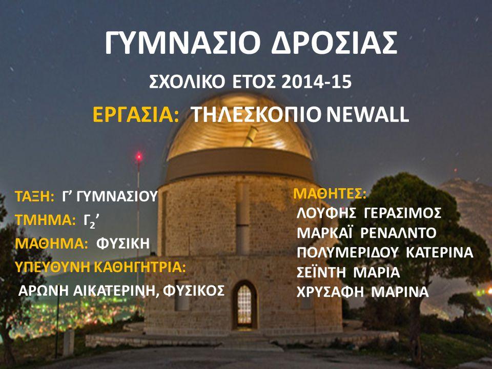 ΕΡΓΑΣΙΑ: ΤΗΛΕΣΚΟΠΙΟ NEWALL