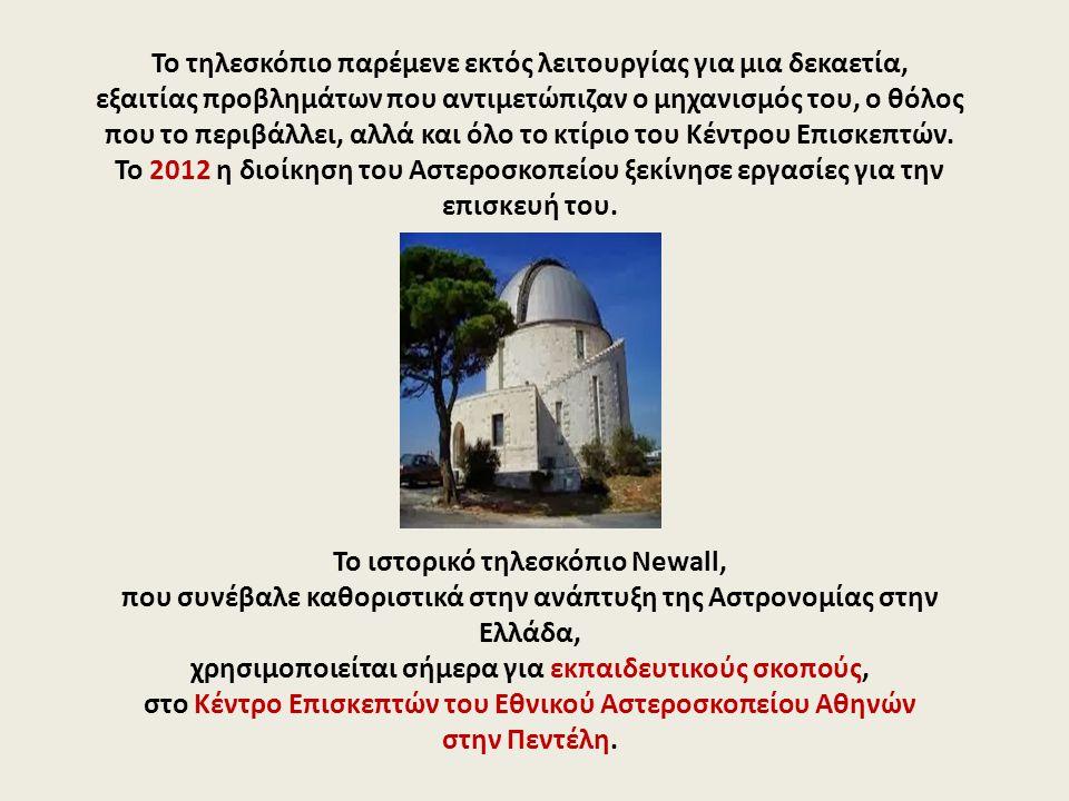 Το ιστορικό τηλεσκόπιο Newall,
