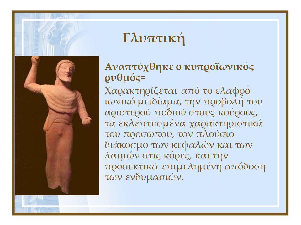 Γλυπτική Αναπτύχθηκε ο κυπροϊωνικός ρυθμός=