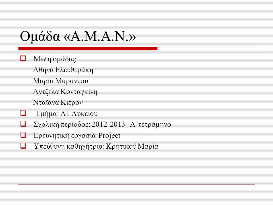 Ομάδα «Α.Μ.Α.Ν.» Μέλη ομάδας Αθηνά Ελευθεράκη Μαρία Μαράντου