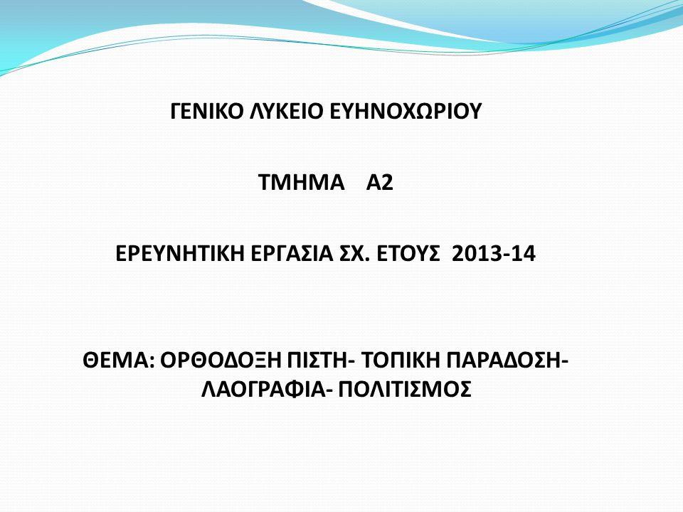 ΓΕΝΙΚΟ ΛΥΚΕΙΟ ΕΥΗΝΟΧΩΡΙΟΥ ΤΜΗΜΑ Α2