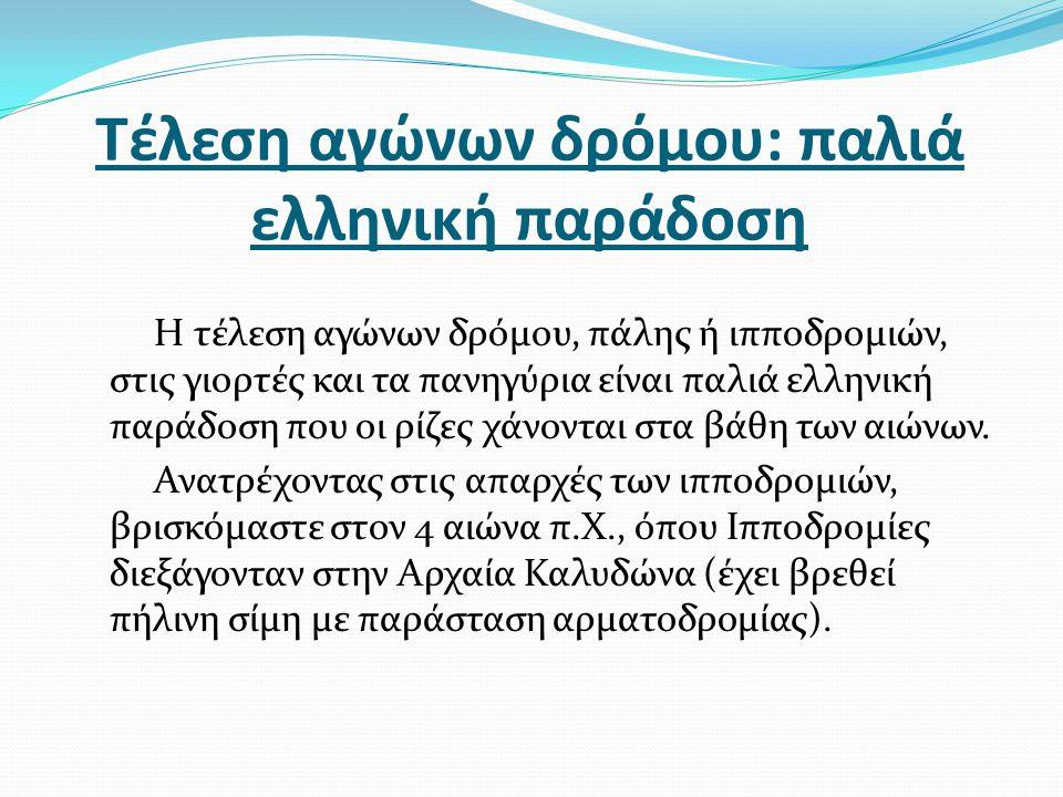 Τέλεση αγώνων δρόμου: παλιά ελληνική παράδοση