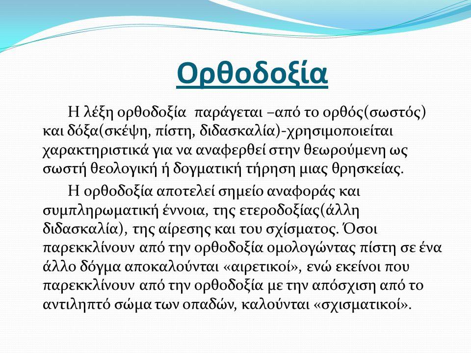 Ορθοδοξία