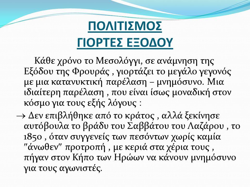 ΠΟΛΙΤΙΣΜΟΣ ΓΙΟΡΤΕΣ ΕΞΟΔΟΥ