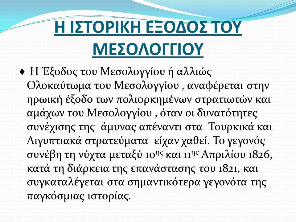 Η ΙΣΤΟΡΙΚΗ ΕΞΟΔΟΣ ΤΟΥ ΜΕΣΟΛΟΓΓΙΟΥ
