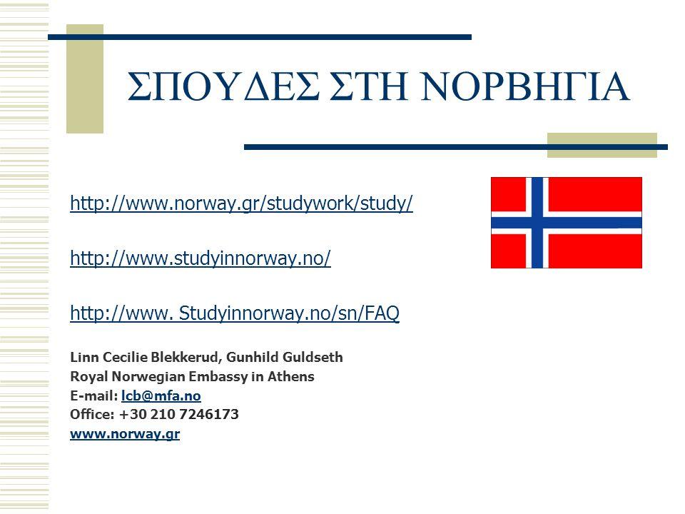 ΣΠΟΥΔΕΣ ΣΤΗ NΟΡΒΗΓΙΑ http://www.norway.gr/studywork/study/