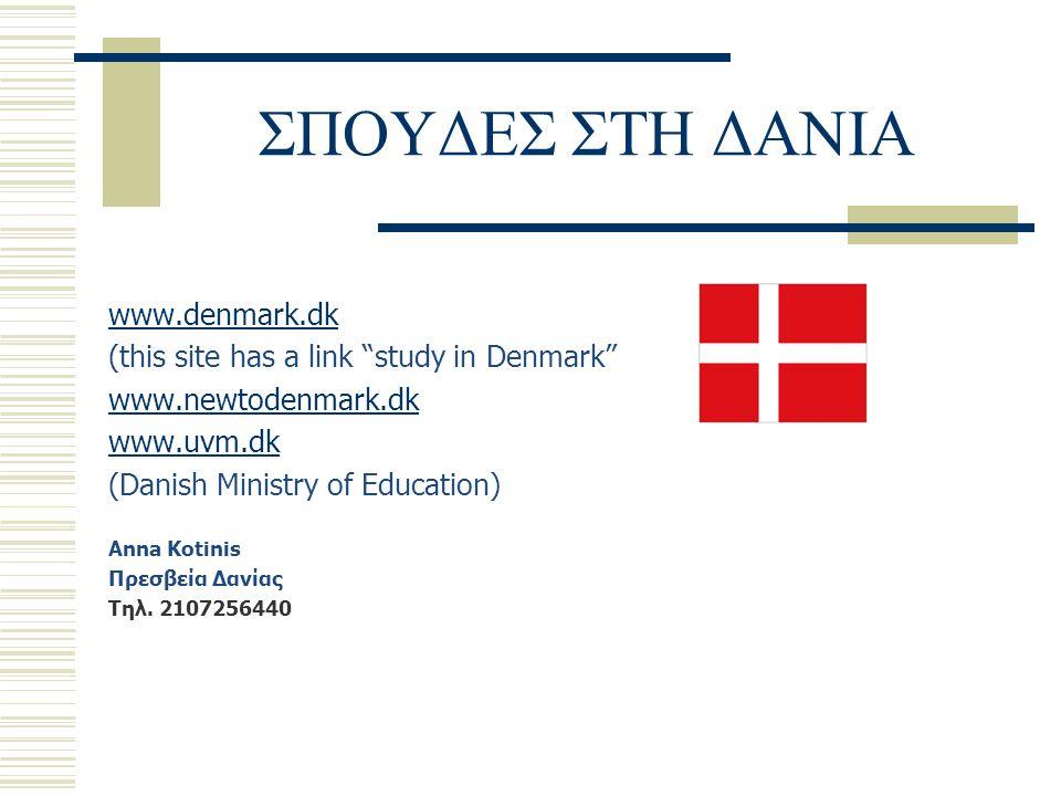 ΣΠΟΥΔΕΣ ΣΤΗ ΔΑΝΙΑ www.denmark.dk
