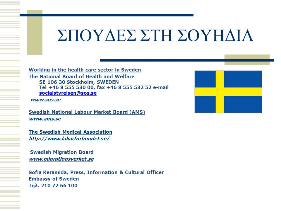 ΣΠΟΥΔΕΣ ΣΤΗ ΣΟΥΗΔΙΑ Working in the health care sector in Sweden