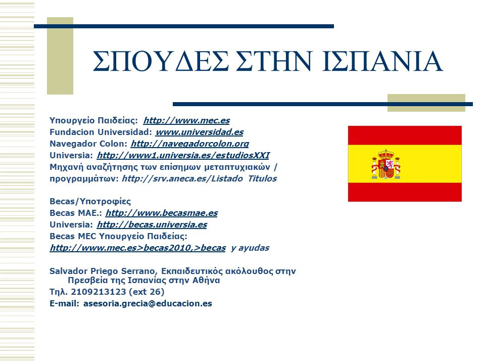 ΣΠΟΥΔΕΣ ΣΤΗΝ ΙΣΠΑΝΙΑ Υπουργείο Παιδείας: http://www.mec.es