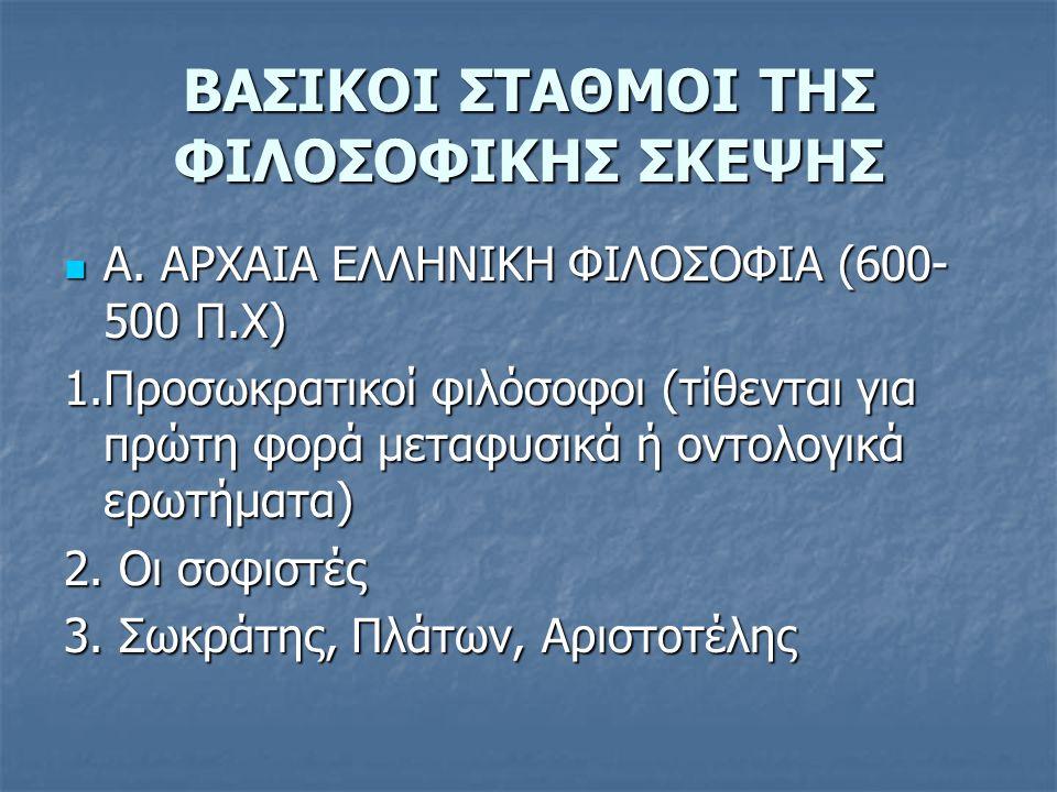 ΒΑΣΙΚΟΙ ΣΤΑΘΜΟΙ ΤΗΣ ΦΙΛΟΣΟΦΙΚΗΣ ΣΚΕΨΗΣ
