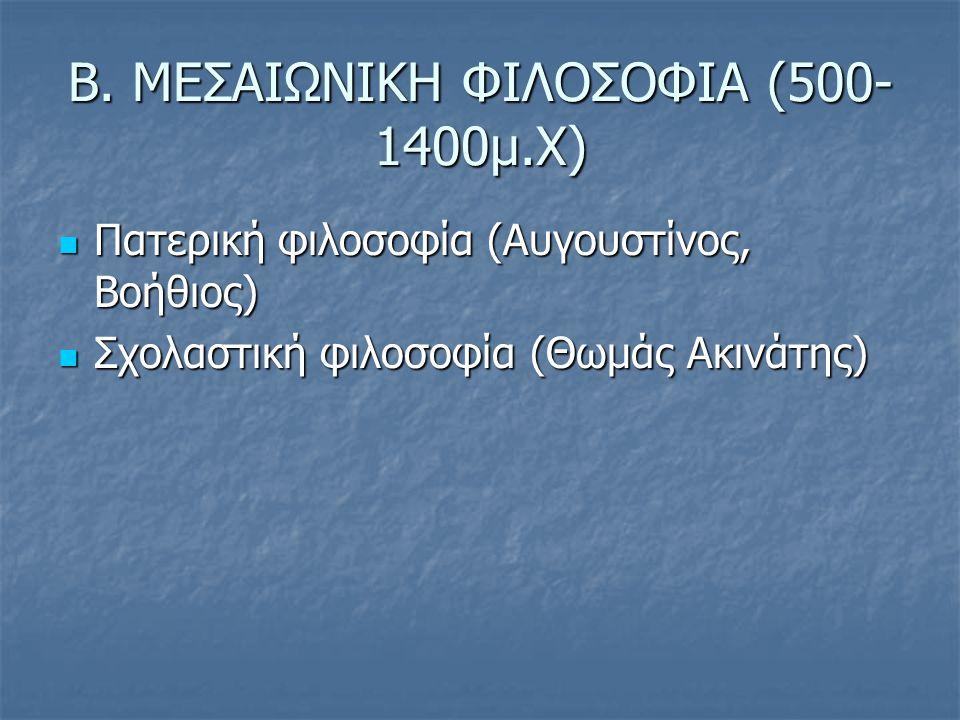 Β. ΜΕΣΑΙΩΝΙΚΗ ΦΙΛΟΣΟΦΙΑ (500-1400μ.Χ)