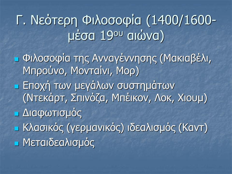 Γ. Νεότερη Φιλοσοφία (1400/1600- μέσα 19ου αιώνα)