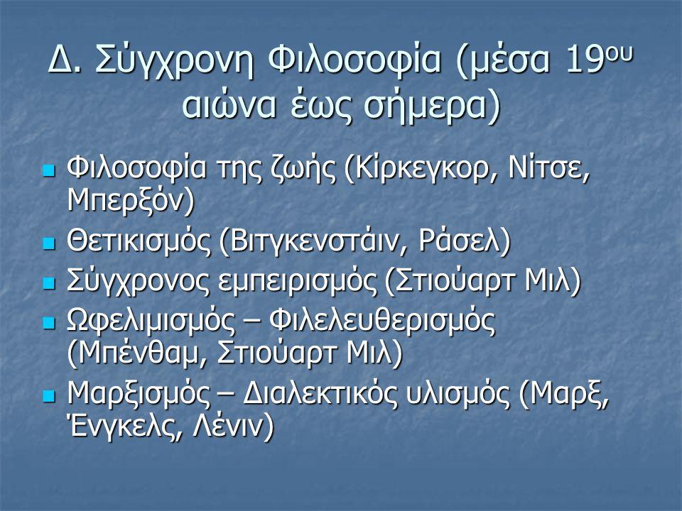 Δ. Σύγχρονη Φιλοσοφία (μέσα 19ου αιώνα έως σήμερα)