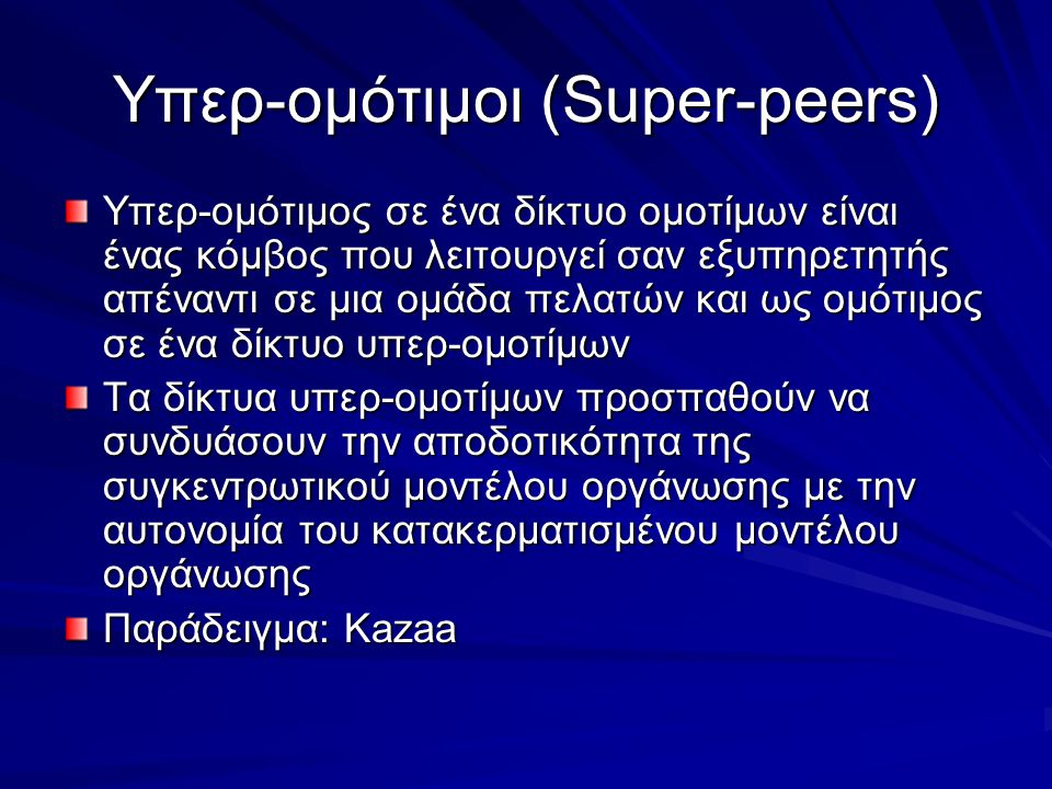 Υπερ-ομότιμοι (Super-peers)