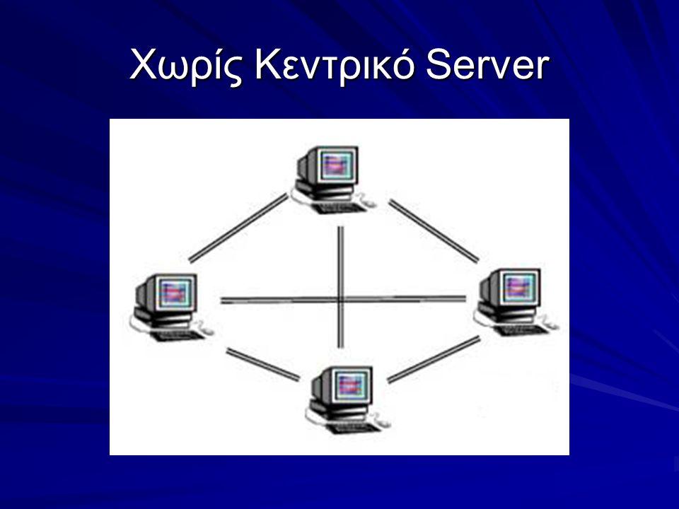 Χωρίς Κεντρικό Server