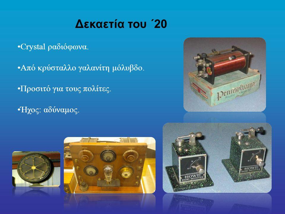 Δεκαετία του ΄20 Crystal ραδιόφωνα. Από κρύσταλλο γαλανίτη μόλυβδο.