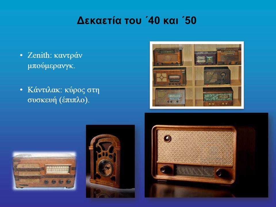 Δεκαετία του ΄40 και ΄50 Zenith: καντράν μπούμερανγκ.