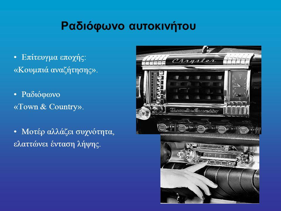 Ραδιόφωνο αυτοκινήτου