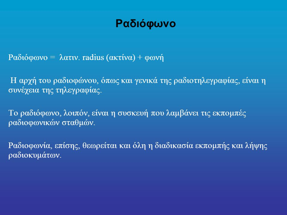 Ραδιόφωνο Ραδιόφωνο = λατιν. radius (ακτίνα) + φωνή