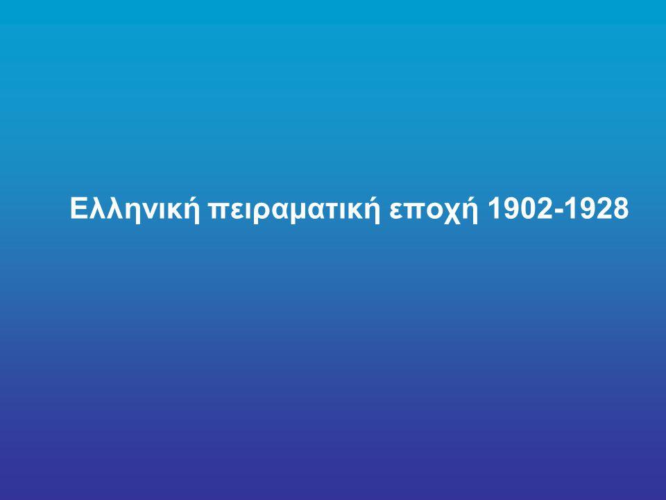 Ελληνική πειραματική εποχή 1902-1928