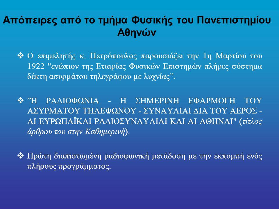 Απόπειρες από το τμήμα Φυσικής του Πανεπιστημίου Αθηνών