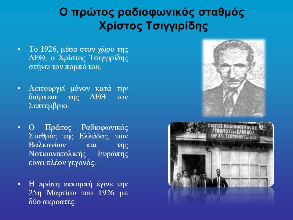Ο πρώτος ραδιοφωνικός σταθμός Χρίστος Τσιγγιρίδης