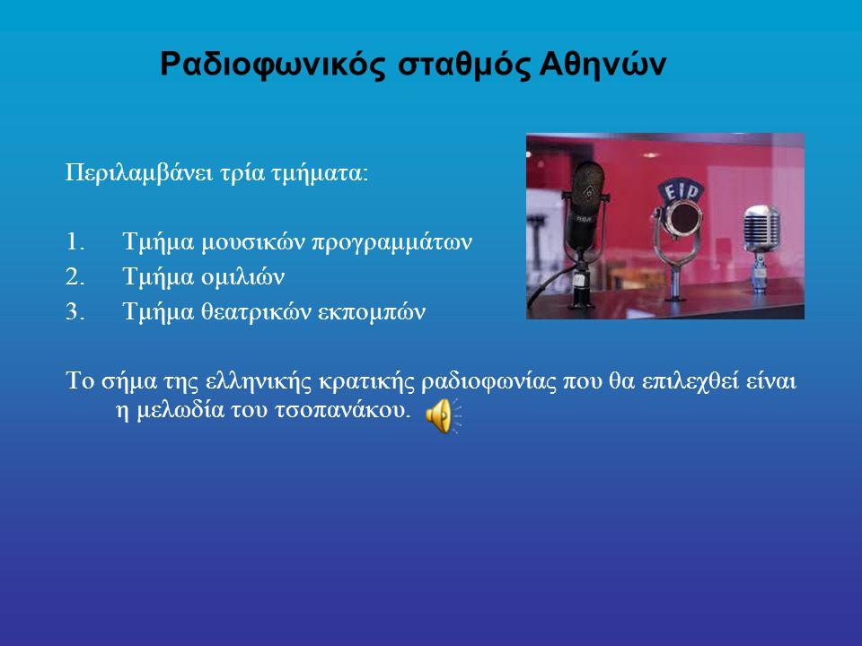Ραδιοφωνικός σταθμός Αθηνών