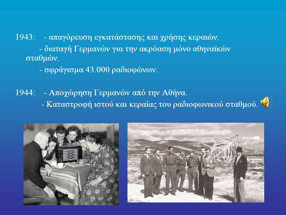 1943: - απαγόρευση εγκατάστασης και χρήσης κεραιών.