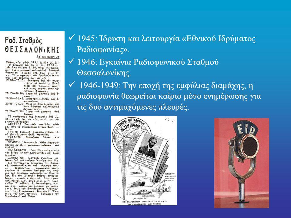 1945: Ίδρυση και λειτουργία «Εθνικού Ιδρύματος Ραδιοφωνίας».
