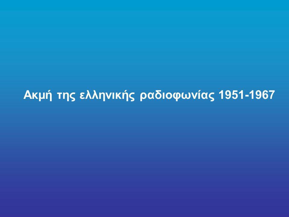 Ακμή της ελληνικής ραδιοφωνίας 1951-1967