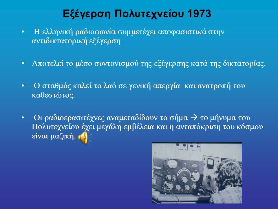 Εξέγερση Πολυτεχνείου 1973