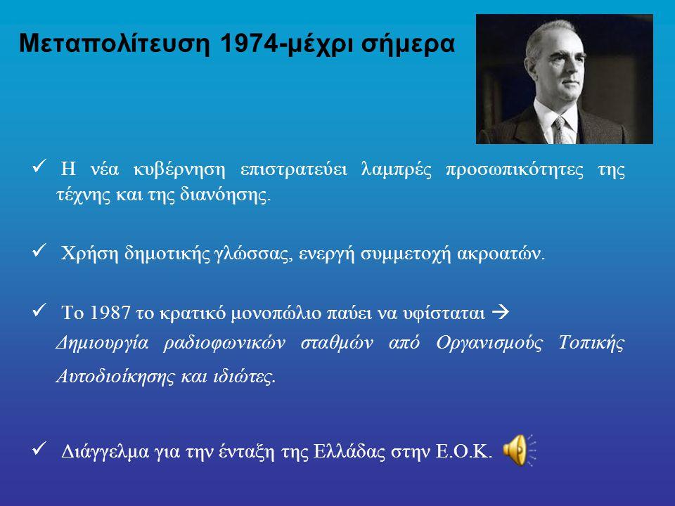 Μεταπολίτευση 1974-μέχρι σήμερα