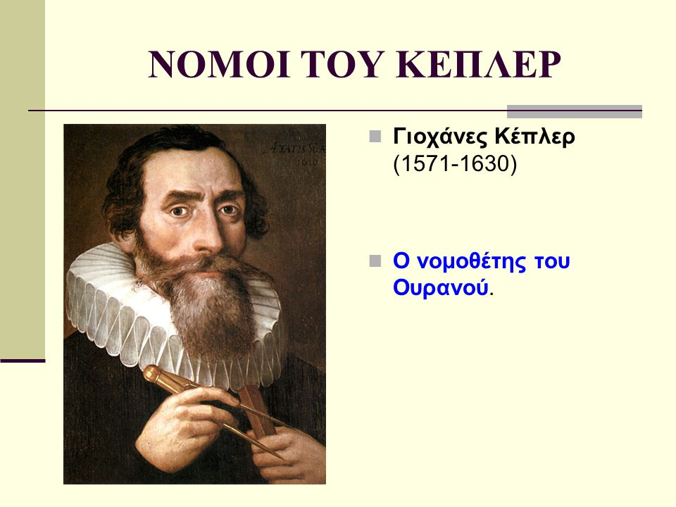 ΝΟΜΟΙ ΤΟΥ ΚΕΠΛΕΡ Γιοχάνες Κέπλερ (1571-1630) Ο νομοθέτης του Ουρανού.
