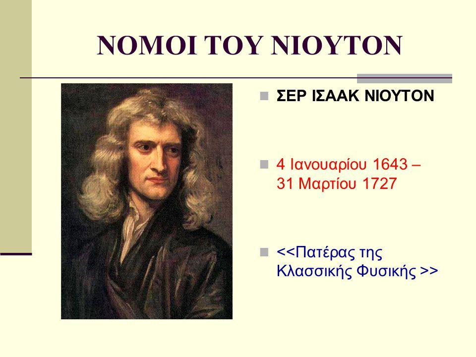 NOMOI TOY NIOYTON ΣΕΡ ΙΣΑΑΚ ΝΙΟΥΤΟΝ