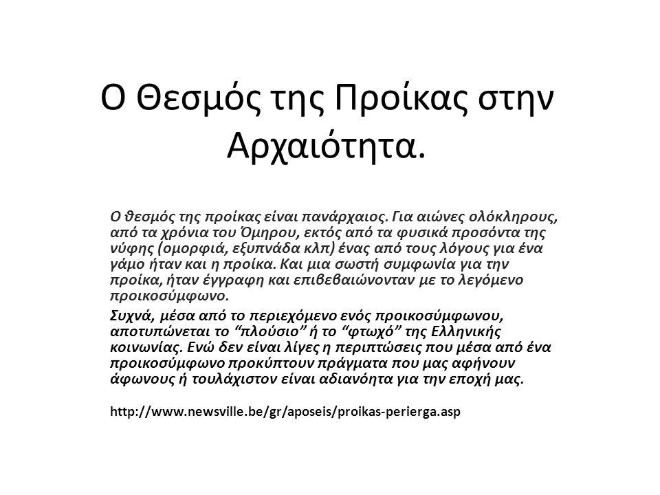 Ο Θεσμός της Προίκας στην Αρχαιότητα.