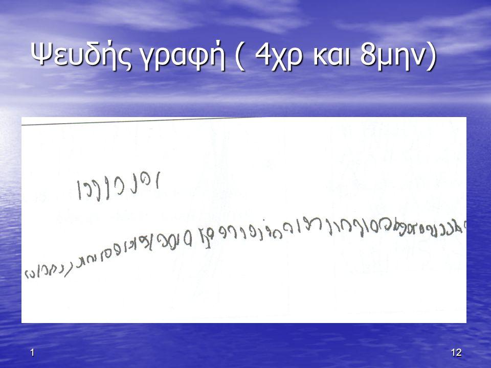 Ψευδής γραφή ( 4χρ και 8μην)